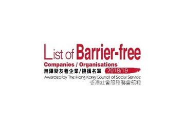 Barrier-free Companies (City Garden Hotel, Island Pacific Hotel, Royal Pacific Hotel, Gold Coast Hotel)