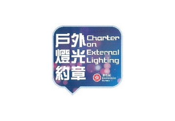 Charter on External Lighting Award - Platinum Award (Gold Coast Hotel, Island Pacific Hotel, City Garden Hotel, Royal Pacific Hotel, The Pottinger Hong Kong)