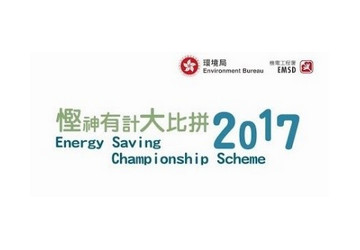 Energy Saving Championship Scheme 2017 - Hanson Supportive Group Award (Sino Hotels)